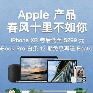 免费送 beats solo3 限量版耳机京东 Apple 春风十里 iPhone XR 低至5299元