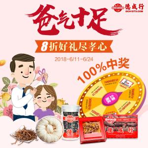 Ending Soon: 100% RewardingFather's Day Sale @ Tak Shing Hong