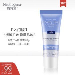 立减50+到手价¥99Neutrogena露得清A醇健康养肤修复晚霜 40g