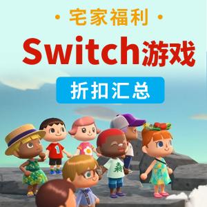任天堂最新消息+游戏折扣汇总防疫隔离宅在家 是时候让手里的switch发挥力量了