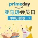 新增Prime Reading 可以免费看书啦Prime Day 狂欢购门票你准备好了嘛 Amazon Prime 会员福利大盘点