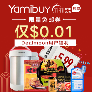 $0.01 ONLY11.11 Exclusive: Yamibuy Free Shipping Coupon