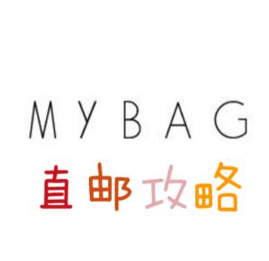 收剑桥包的好地方Mybag 官网 | 海淘英伦范儿时尚美包直邮攻略