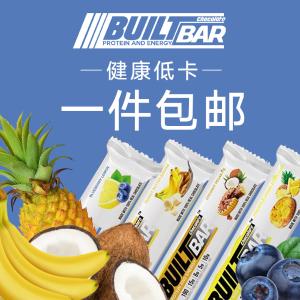 清仓热卖全场5折 一件包邮Builtbar 健康从未如此美味 低卡低糖蛋白棒 多种口味
