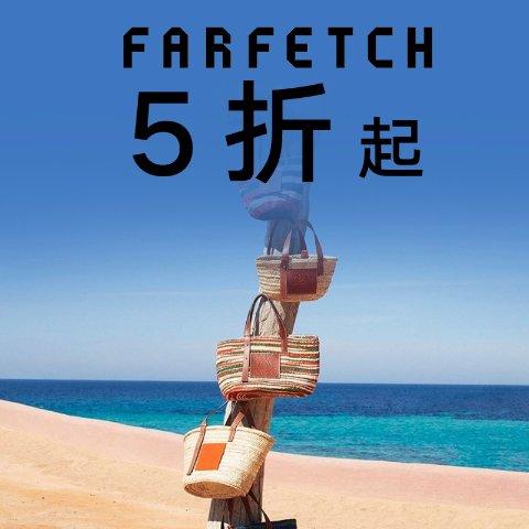5折起+送施华洛世奇!收虞书欣同款上新:Farfetch 季中大促 巴黎世家、A王、Gucci 大牌超低价