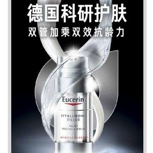 变相5折 仅€31收国内售价490元同款独家:Eucerin 优色林 消灭闭口粉刺 双银管夜间精华液