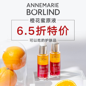 Annemarie Börlind 安娜柏林 橙花蜜原液 6.5折特价 下单锁价囤货
