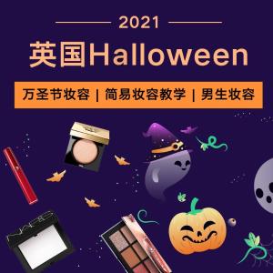 手把手教你打造万圣节妆容2021万圣节妆容汇总   Halloween简易装扮推荐教学   男女版
