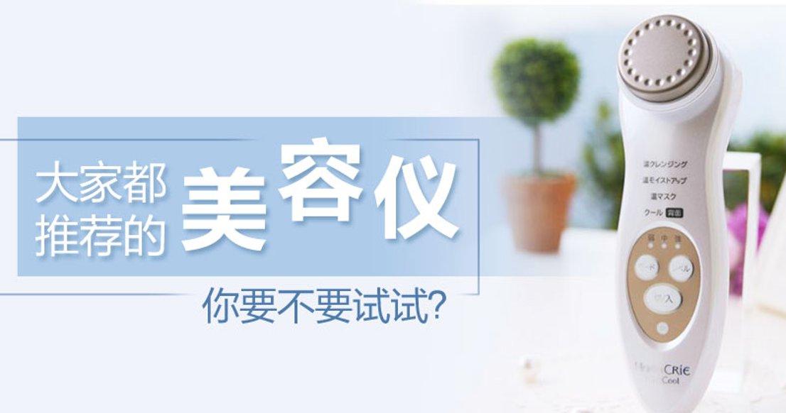 【护肤利器】Hitachi 美容仪