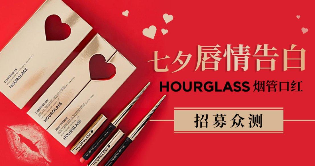 【七夕福利】Hourglass黄金细管唇膏套装