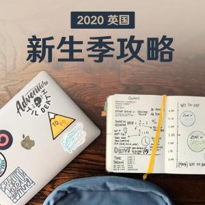 租房、注册、购物全知道2020 英国开学季:留学生入学生活攻略+囤货指南