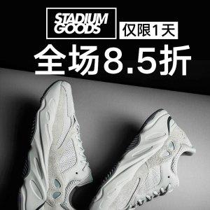 全场商品一律8.5折限今天:Stadium Goods官网 潮流鞋服全促销 好价收AJ、Yeezy