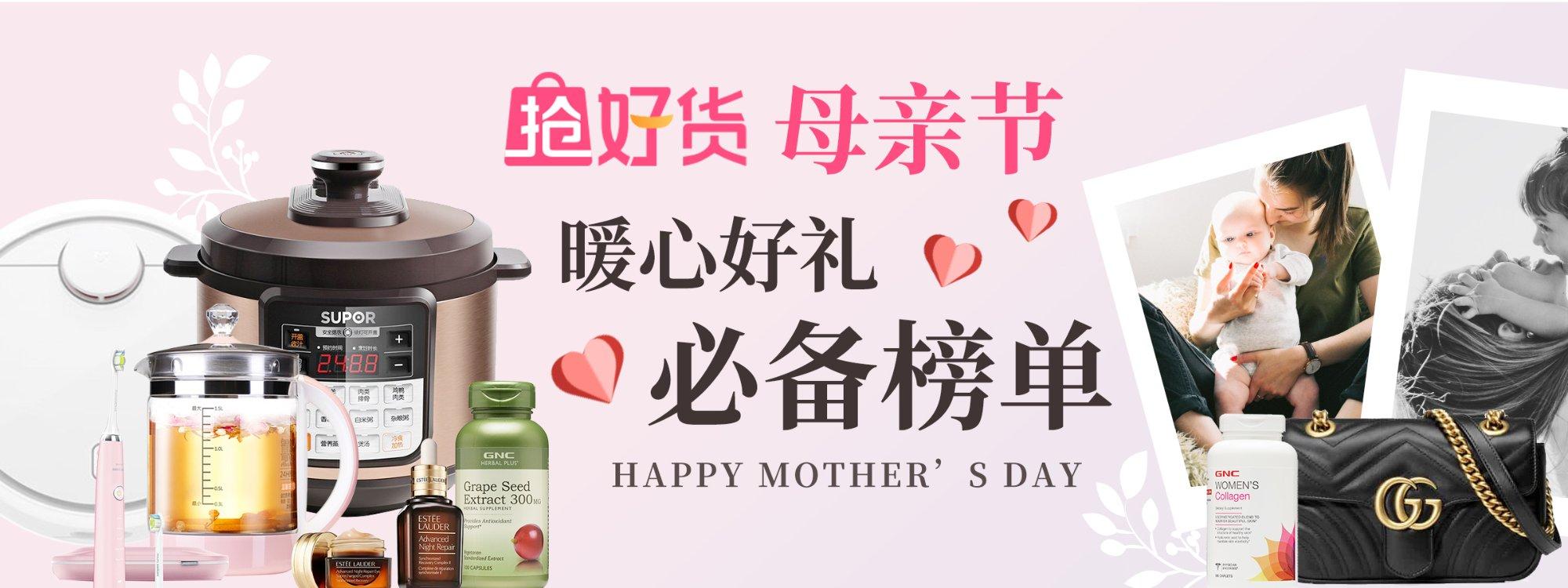 母亲节暖心好礼必备榜单!