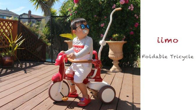 iimo,集颜值与实用于一身的日系儿童车