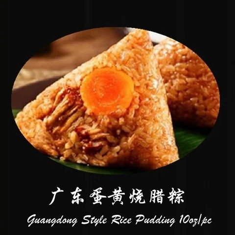 广东蛋黄烧腊粽 10oz/bag
