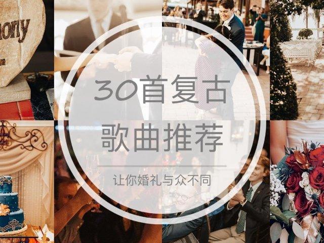 【硬干货】30首复古婚礼歌曲推荐给...