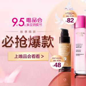 低至3折 Mac口红热门色号全¥149唯品会905美妆特卖节 兰蔻粉水400ml仅¥299