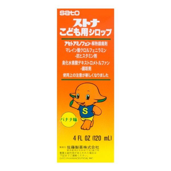 日本 SATO佐藤 儿童感冒止咳退热糖浆 香蕉味 迅速缓解儿童感冒症状 120ml - 亚米网