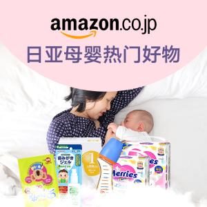 日本直邮保真 育儿省钱经日亚母婴精选 贝亲、小林、和光堂多品牌 奶瓶日用玩具药品