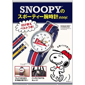 约€18.8!送腕表!SNOOPY 2020年6月17日刊