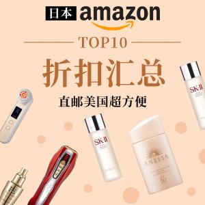 SK-II前男友面膜10片$113日本亚马逊 TOP10 折扣汇总 轻松尽享 超值好物