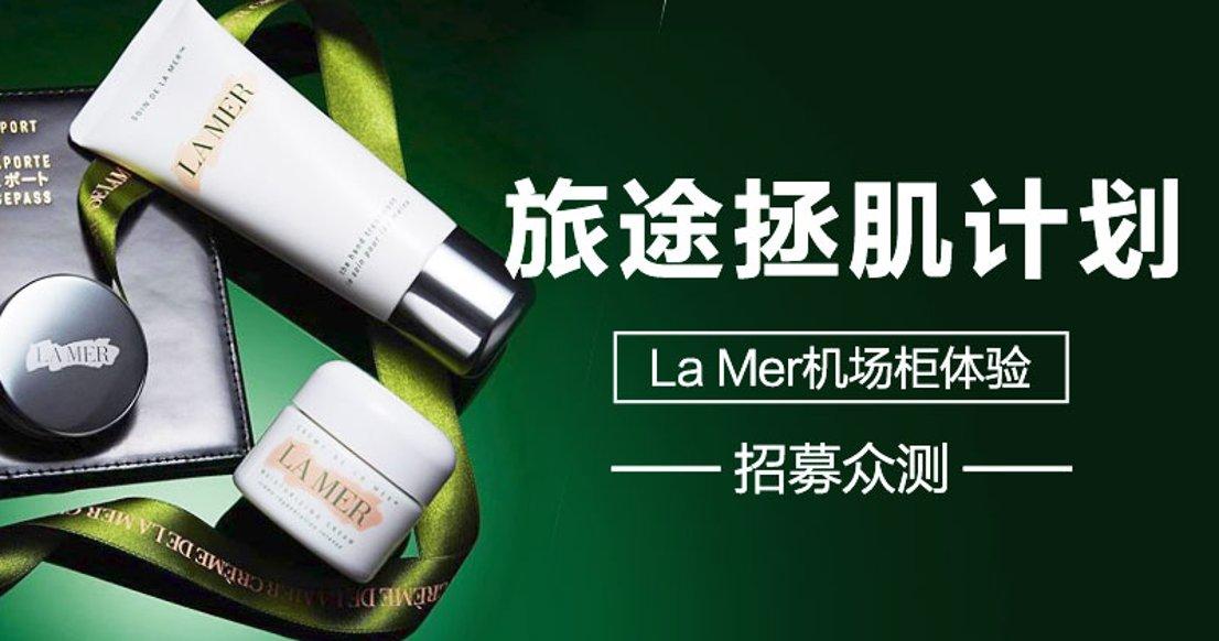 【顶级护肤】La Mer 机场专柜服务体验 价值$210礼盒