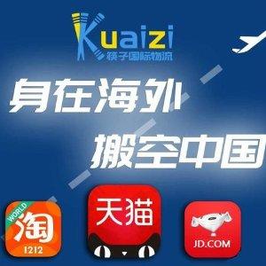 免首重 ¥125上新:留学生返校,筷子国际物流行李专线大促