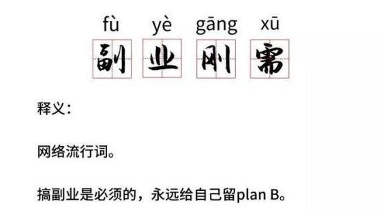 """""""废宅""""or""""斜杠""""?请收好这一份【副业指南】"""