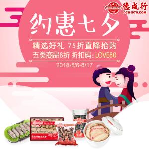 25% offChinese Valentine's Day @Tak Shing Hong
