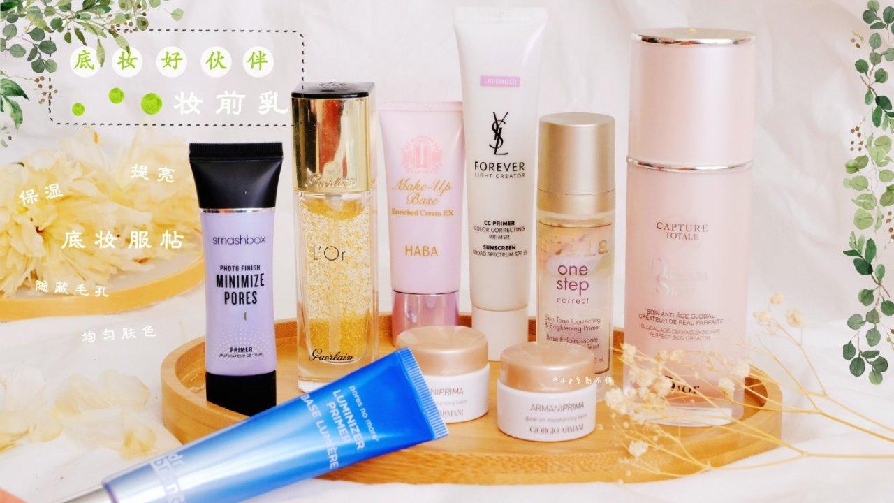 美好的一天要从合适的妆前开始| 滋润保湿、修正肤色、隐形毛孔需对症下药
