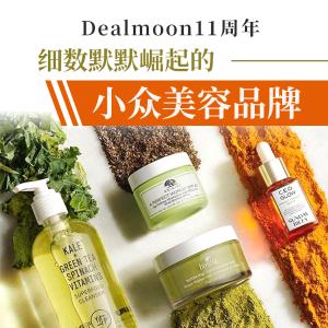 评论赢Biossance套装【Dealmoon 11周年】细数默默崛起的小众美容品牌