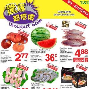 时鲜樱桃$2.98/磅8月10-16日大统华超市特价信息