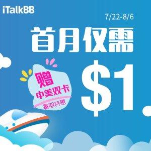 中美通用流量套餐 回国上网无忧iTalkBB 暑期特惠 首月$1 插卡即享高速流量 赠中美双卡