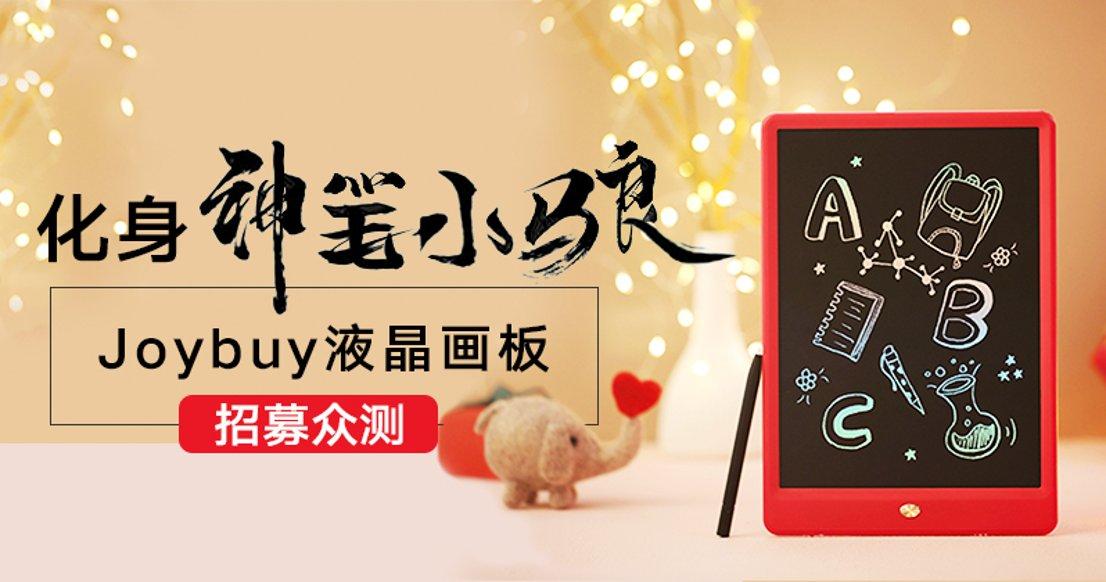 【只需发晒货】Joybuy京东液晶手绘板
