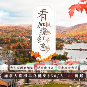 Up to 15% OffToursforfun Canada Maple Leaf Tour Early Bird Booking