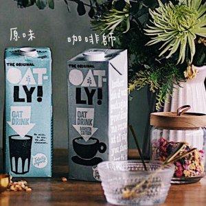 €4.1/L 乳糖不耐受人群也适用Oatly 网红燕麦奶最后6件 比国内便宜一半星巴克都在用