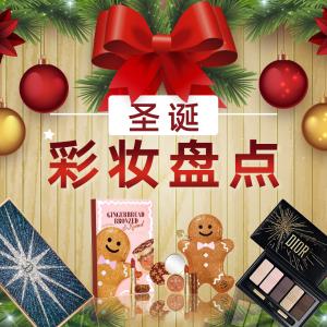 英国圣诞限量彩妆大盘点 附购买链接2019 圣诞季节日彩妆 品牌最全汇总 兰蔻最新发售