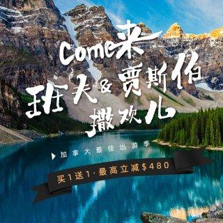 买一送一 最高立减$480加拿大最佳出游季 去班夫&贾斯伯撒欢儿