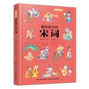 或¥99元选10本画给孩子的宋词:精装彩绘本(60首经典古诗词) [7-10岁]