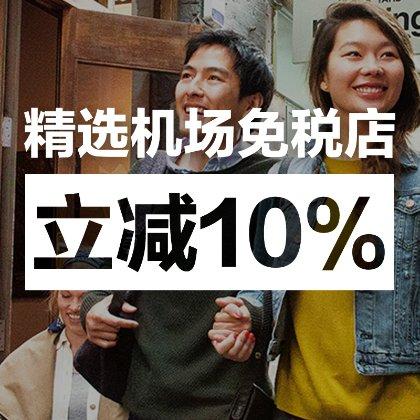 立减10%