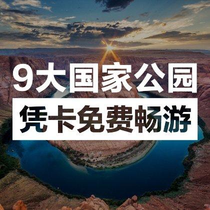 免费畅游9大国家公园