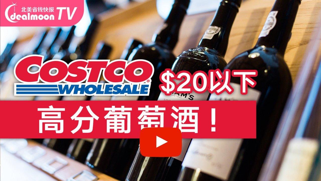 Costco酒评家推荐高分红酒!