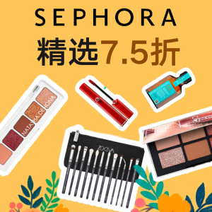 无门槛7.5折+送10件套Sephora Beauty Days 大促回归 Fenty、Fresh等都参加