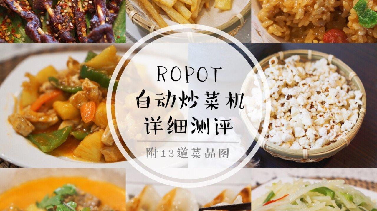 让你变身大厨的神器   Ropot全自动炒菜机,告别油烟烹饪,无需厨艺就可以尽享美食!