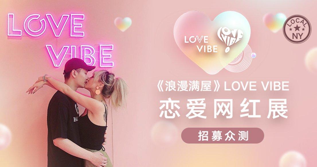 【纽约地区】浪漫满屋Love Vibe恋爱网红展