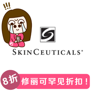 无门槛8折即将截止:Skinceuticals 修丽可罕见史低 $65收王牌色修 舒缓泛红