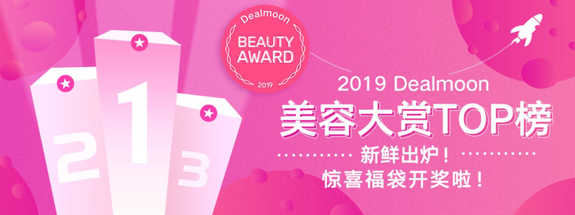 2019 Dealmoon美容大赏榜单公布啦!