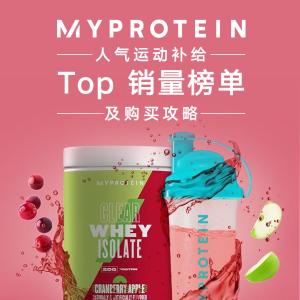 低至4折+独家额外6折!独家:Myprotein 人气运动营养品Top榜单 超详细购买攻略一步到位
