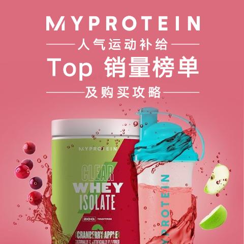全场精选产品5.5折起Myprotein 人气运动营养品Top榜单 超详细购买攻略一步到位