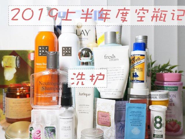 空瓶记|38款身体洗护产品总反馈